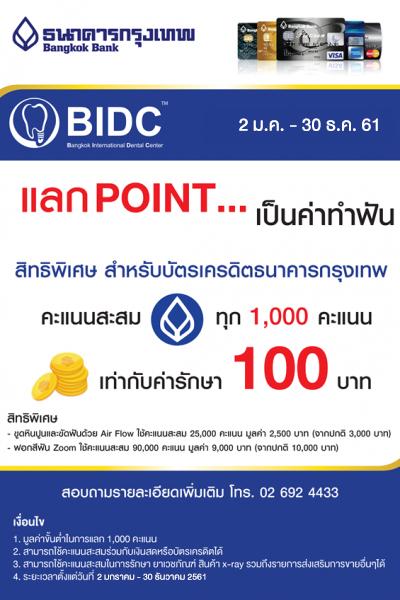 BIDC-BBL-A4-1-400x600