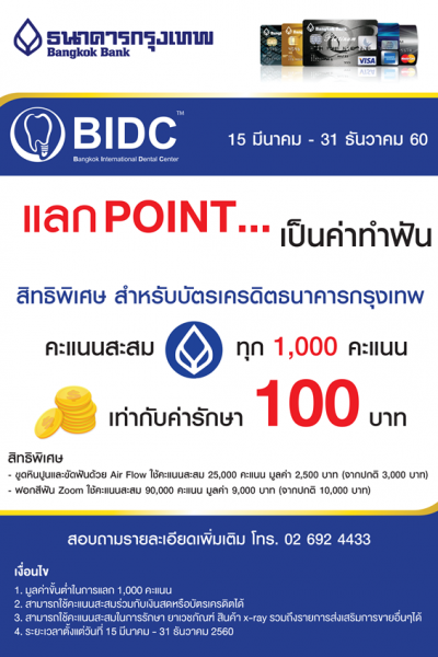 BIDC-BBL-A4